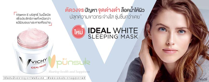 IDEAL WHITE Meta Whitening Sleeping Mask 75 ml.