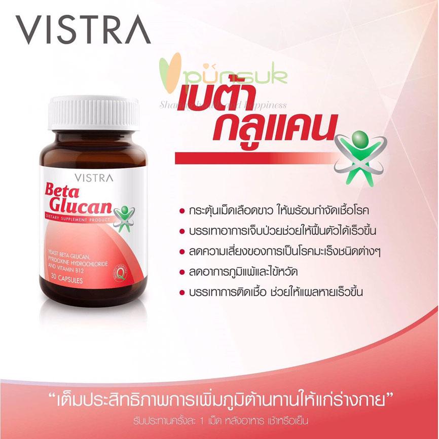 Vistra Beta Glucan (30 Capsules)