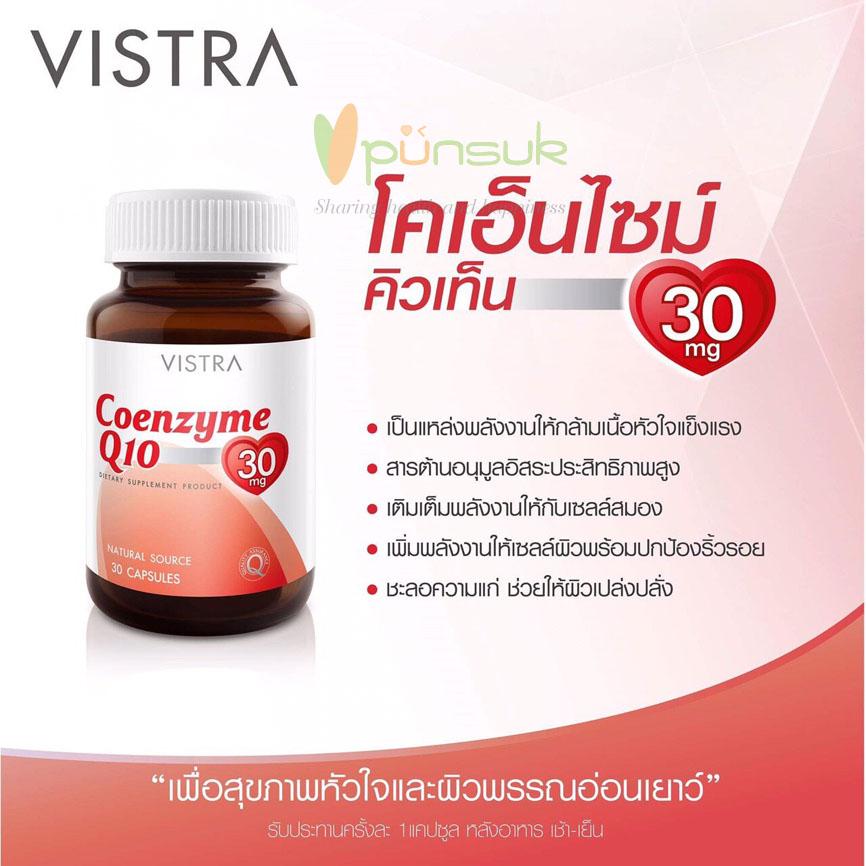 Vistra Coenzyme Q10 Soft Gel (60 capsules)