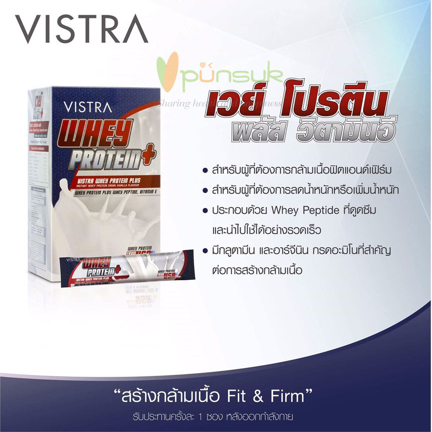 วิสทร้า เวย์โปรตีน พลัส เวย์เปปไทด์, วิตามินอี (17 กรัม x 15 ซอง)
