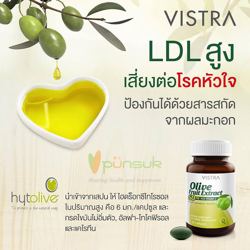 วิสทร้า สารสกัดจากผลมะกอก 60 มก. พลัส วิตามินอี (30 แคปซูล)