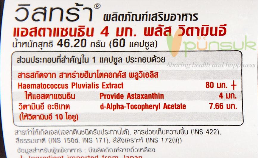 Vistra Astaxanthin 4mg (60 Capsules)