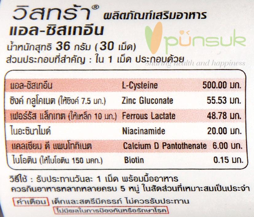 Vistra L-Cysteine Plus Biotin (30 Tablets)
