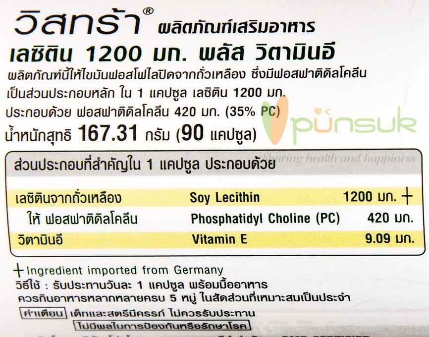 Vistra Lecithin 1200 mg. Plus Vitamin E (90 capsules)
