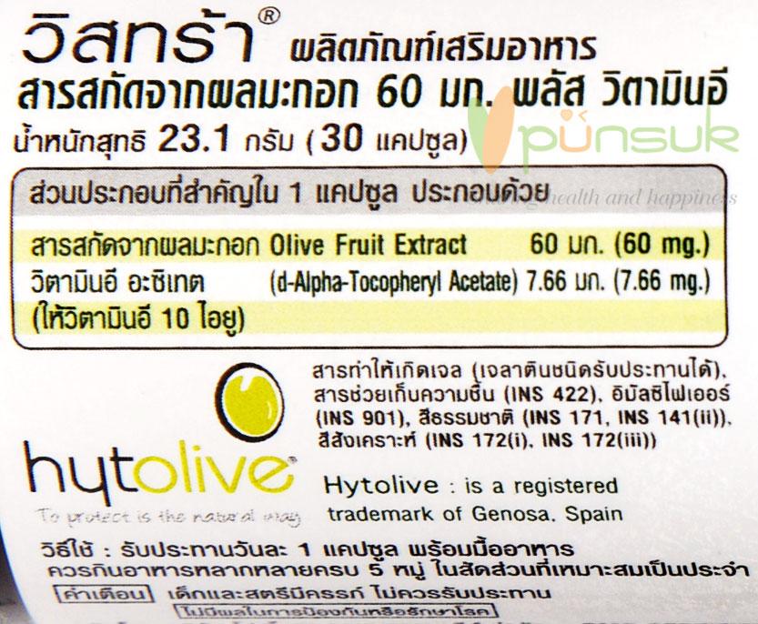 Vistra Olive Fruit Extract 60mg plus Vitamin E (30 capsules)