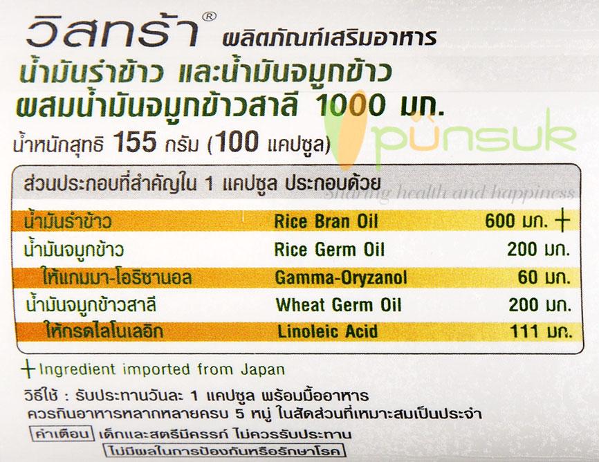 Vistra Rice Bran Oil & Rice Germ Oil Plus Wheat Germ 1000mg (40 Capsules)