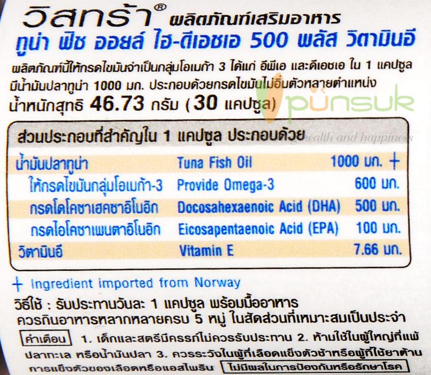 Vistra Tuna Fish Oil Hi-DHA 500mg (30 Capsules)