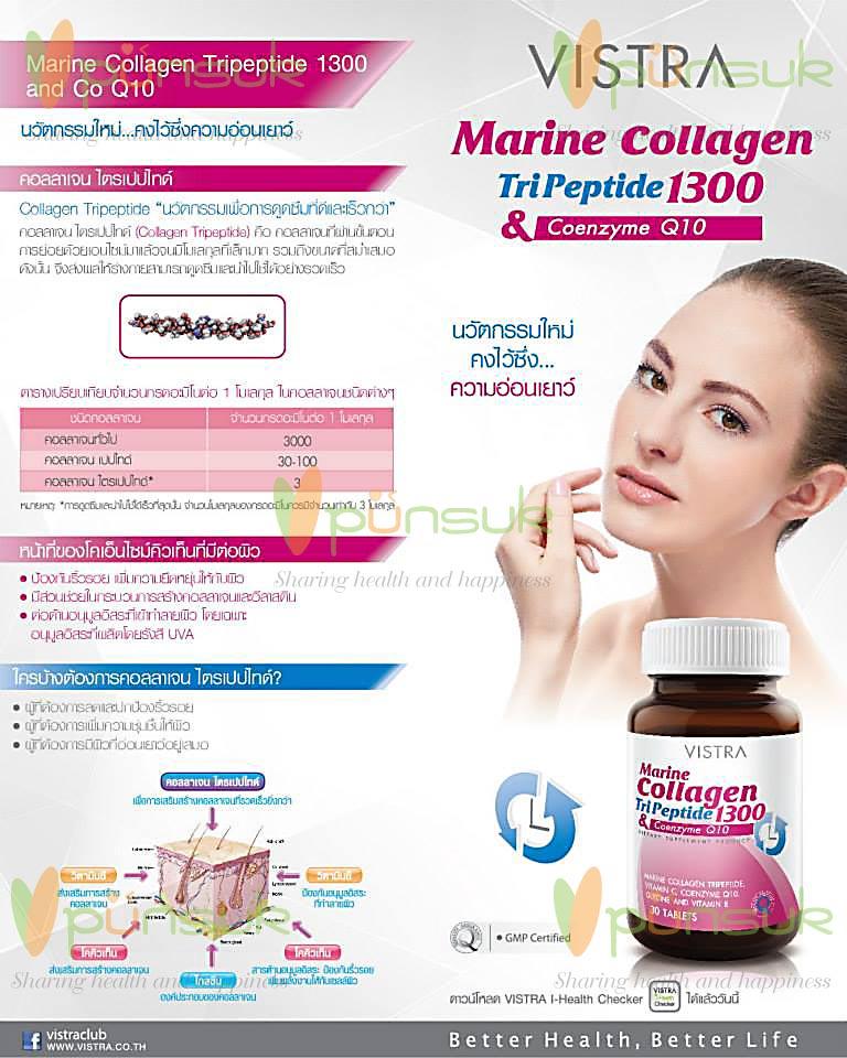 วิสทร้า มารีน คอลลาเจน ไตรเปปไทด์ 1300 แอนด์ โคเอ็นไซม์ คิวเท็น - Vistra Marine Collagen TriPeptide 1300 & Coenzyme Q10