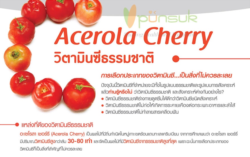 Vistra Acerola Cherry 1000 mg.