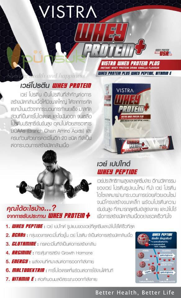Vistra Whey Protein