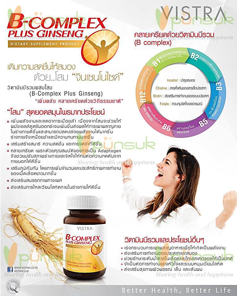Vistra B-Complex plus Ginseng (30 Tablets) - วิสทร้า บี คอมเพล็กซ์ พลัส จินเส็ง (30 เม็ด)
