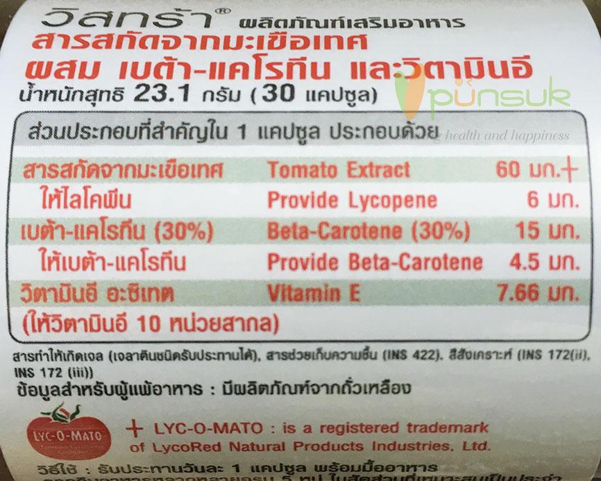วิสทร้า สารสกัดจากมะเขือเทศ ผสมเบต้าแคโรทีนและวิตามินอี (30 แคปซูล)