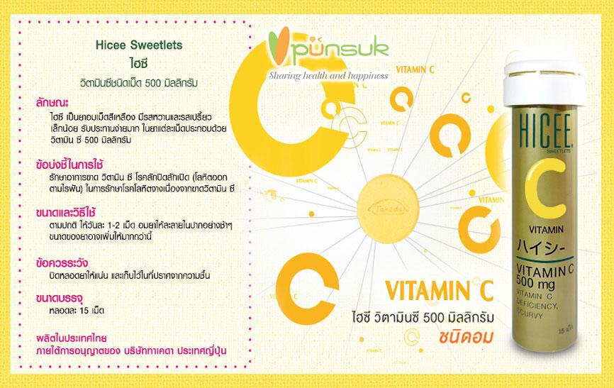 HICEE vitamin C ไฮซี วิตามิน ซี 500มก. (ชนิดอม) หลอดละ 15 เม็ด x 3 หลอด