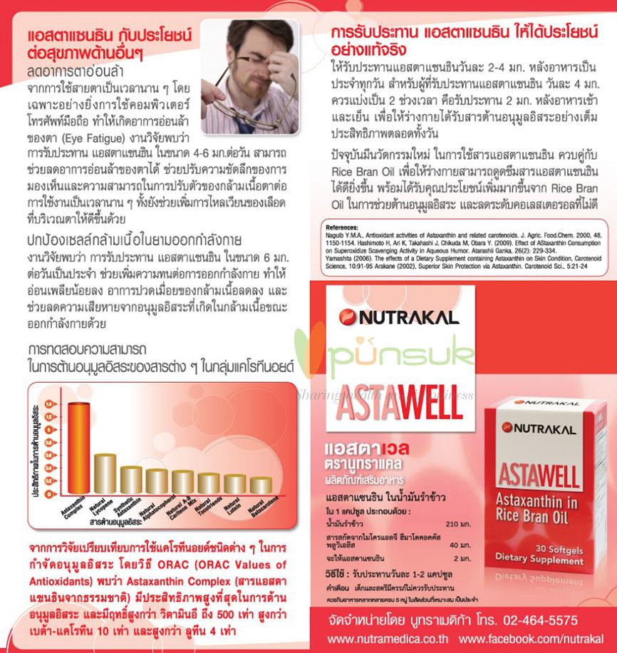 NUTRAKAL Astawell (30 Capsules)
