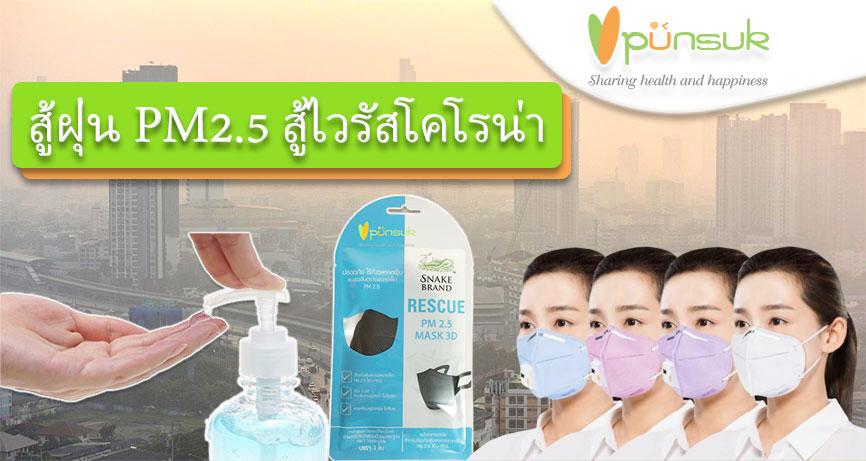 สู้ฝุ่น PM 2.5 สู้ไวรัสโคโรน่า หน้ากาก N95 หน้ากากอนามัย แอลกอฮอล์ ล้างมือ น้ำยาฆ่าเชื้อโรค
