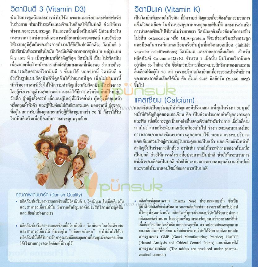 Pharma Nord Bio-Calcium+D3+K (60 tablets)