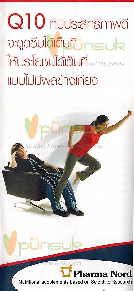 Pharma Nord Bio-Quinone Q10 100mg (60 capsules) - ฟาร์มา นอร์ด ไบโอ-ควิโนน คิวเท็น 100 มก. (60 แคปซูล)