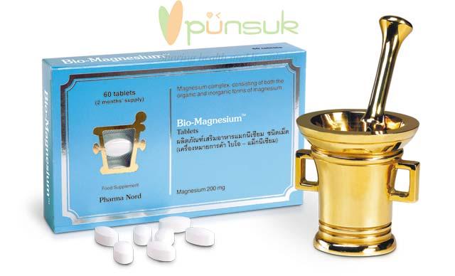 ฟาร์มา นอร์ด ซื้อ ไบโอ-แมกนีเซียม (60 เม็ด) 2 กล่อง แถม ไบโอ-แมกนีเซียม (60 เม็ด) 1 กล่อง