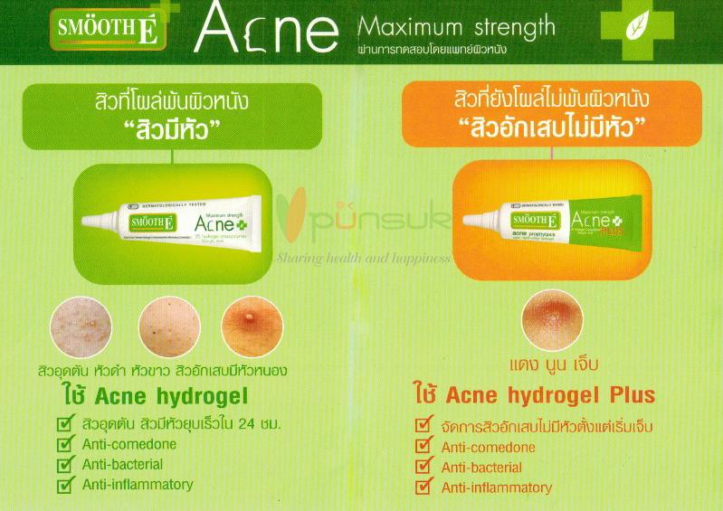 Smooth-E Acne Hydrogel 7 g. Smooth-E Acne Hydrogel 10 g. สมูทอี เจลแต้มสิว แอคเน่ ไฮโดรเจล