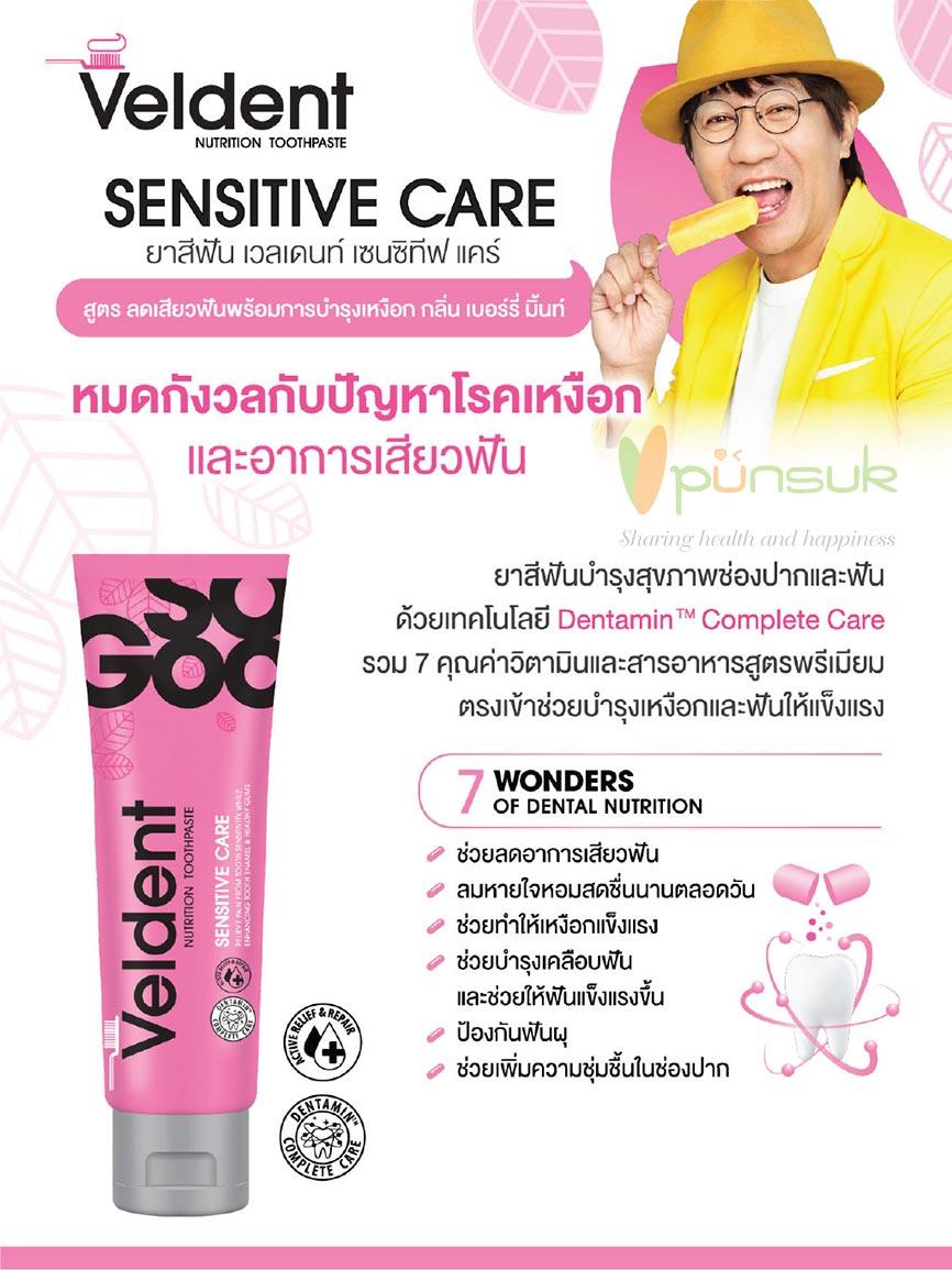 Veldent Sensitive Care