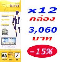 Relax Cream รีแลกซ์ ครีมขมิ้นชันนาโน 50g. x 12 กล่อง