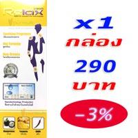 RELAX CREAM รีแลกซ์ ครีมขมิ้นชันนาโน 50G. X 1 กล่อง