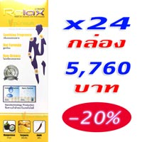 Relax Cream รีแลกซ์ ครีมขมิ้นชันนาโน 50g. x 24 กล่อง