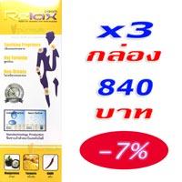 RELAX CREAM รีแลกซ์ ครีมขมิ้นชันนาโน 50G. X 3 กล่อง