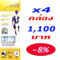 RELAX CREAM รีแลกซ์ ครีมขมิ้นชันนาโน 50G. X 4 กล่อง