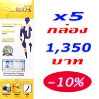 RELAX CREAM รีแลกซ์ ครีมขมิ้นชันนาโน 50G. X 5 กล่อง