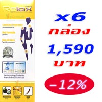 RELAX CREAM รีแลกซ์ ครีมขมิ้นชันนาโน 50G. X 6 กล่อง