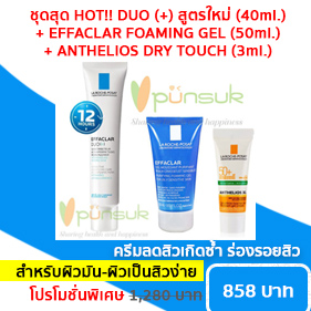 LA ROCHE-POSAY DUO (+) (40ML.) ซื้อ 1 แถม 2 [A]