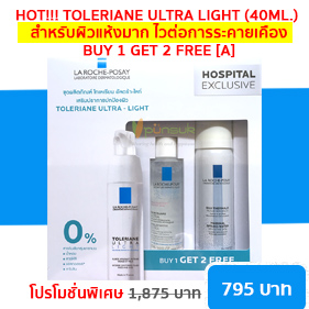 LA ROCHE-POSAY TOLERIANE ULTRA LIGHT โทเลเรียน อัลตร้า ไลท์ (40ML.) BUY 1 GET 2 FREE [A]