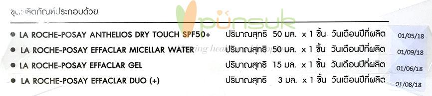 LA ROCHE-POSAY ANTHELIOS DRY TOUCH SPF 50+ (50ML.) แอนเทลิโอส ดรายทัช สำหรับผิวที่มีแนวโน้มเป็นสิวง่าย และผิวมัน + FREE! EFFACLAR MICELLAR WATER (50ML.) + EFFACLAR GEL (15ML.) + EFFACLAR DUO (+) (3ML.)