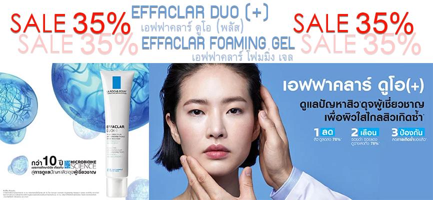โปรพิเศษสุด La Roche Posay Effaclar DUO และ GEL ลด 35%