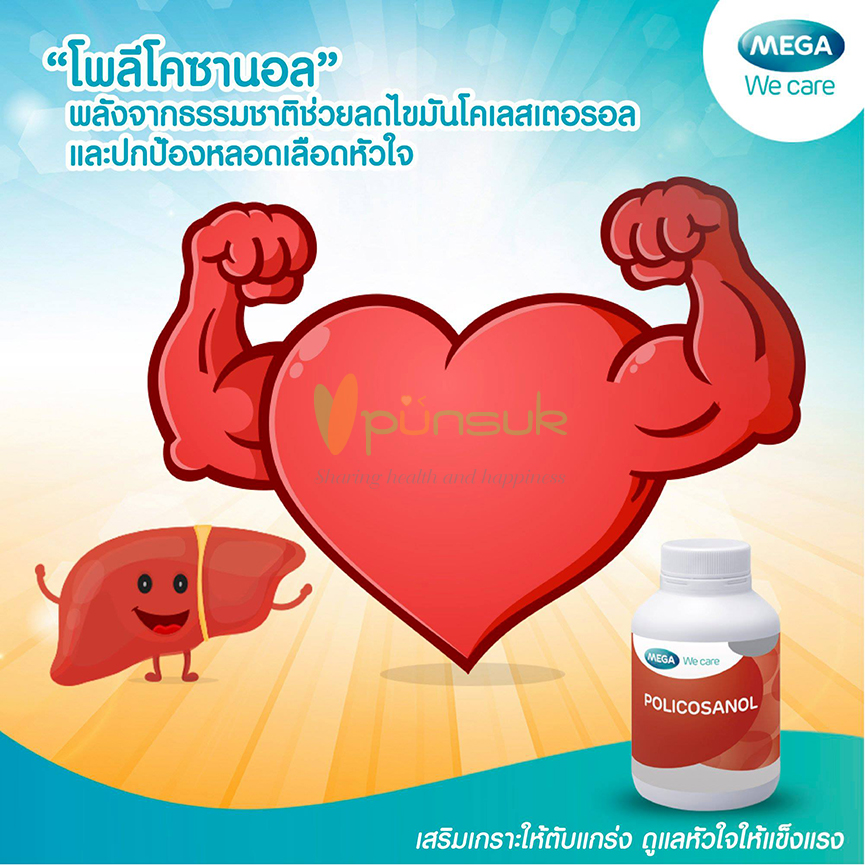 MEGA We care COSANOL (30 Capsules)