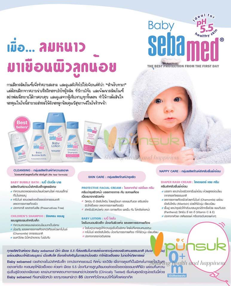 SEBAMED : BABY SEBAMED BABY BUBBLE BATH (PUMP) 1000 ml. - เบบี้ ซีบาเมด เบบี้ บับเบิ้ล บาธ (ปั๊ม) ขนาด 1000 มล.