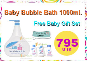 SEBAMED : BABY SEBAMED BABY BUBBLE BATH (PUMP) 1000 ML. + BABY GIFT SET