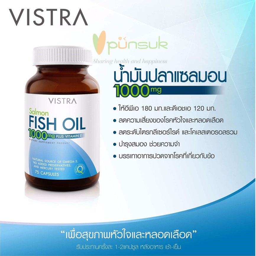 วิสทร้า น้ำมันปลาแซลมอน 1000 มิลลิกรัม (75 แคปซูล)