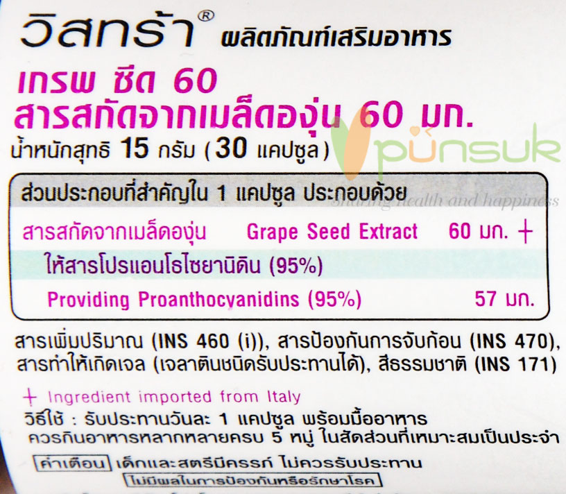 Vistra Grape Seed Extract (30 capsules)