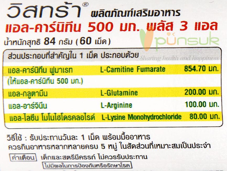 Vistra L-Carnitine 500 plus 3L (30 Tablets)