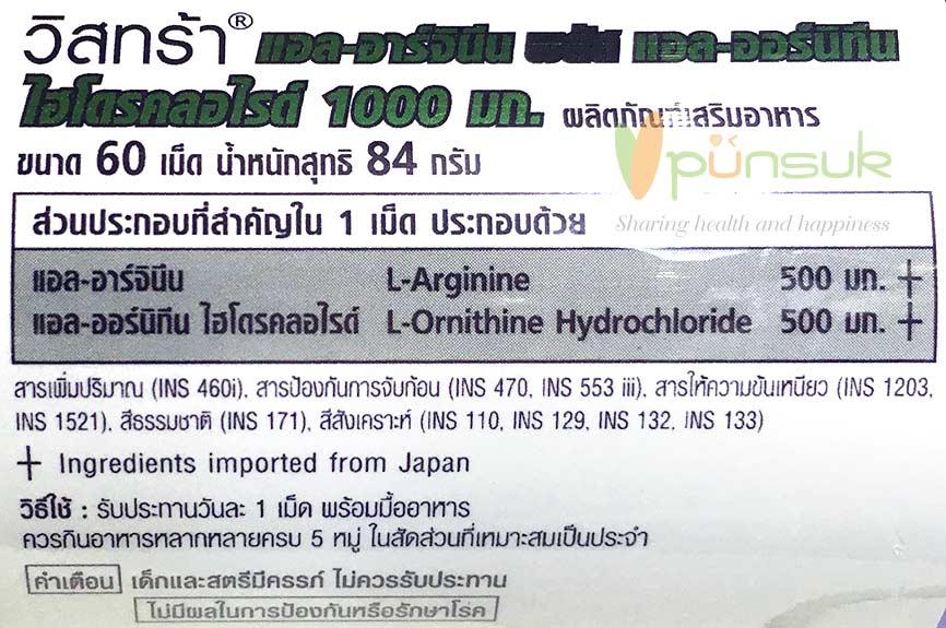 Vistra L-Arginine Plus L-Ornithine Hydrochloride 1000mg (60 Tablets)