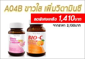 A04B ขาวใส เพิ่มวิตามินซี